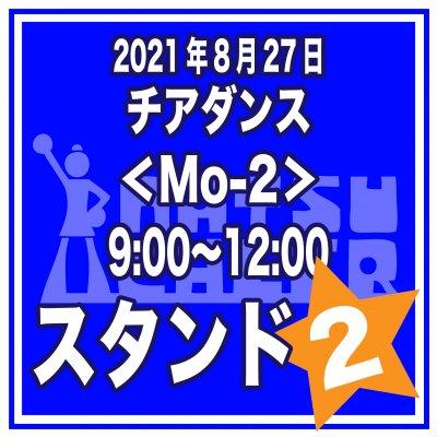 スタンド席【ペア】|チアダンス<Mo-2>8/27 9:00〜12:00