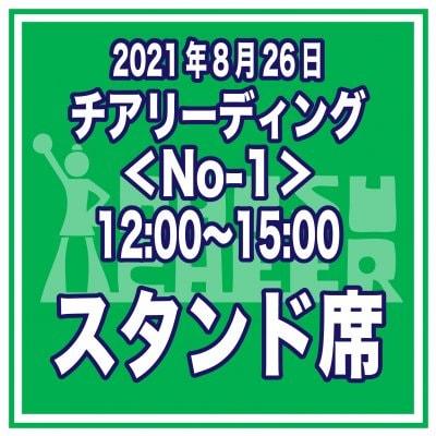 スタンド席 チアリーディング<No-1>8/26 12:00〜15:00