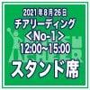 スタンド席|チアリーディング<No-1>8/26 12:00〜15:00