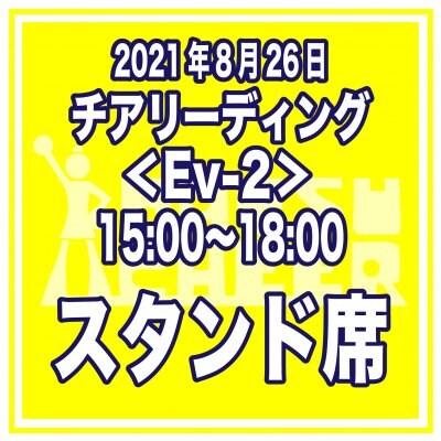 スタンド席|チアリーディング<Ev-2>8/26 15:00〜18:00