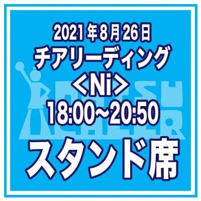 スタンド席|チアリーディング<Ni>8/26 18:00〜20:50