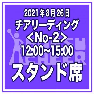 スタンド席|チアリーディング<No-2>8/26 12:00〜15:00