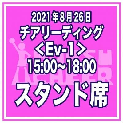 スタンド席|チアリーディング<Ev-1>8/26 15:00〜18:00