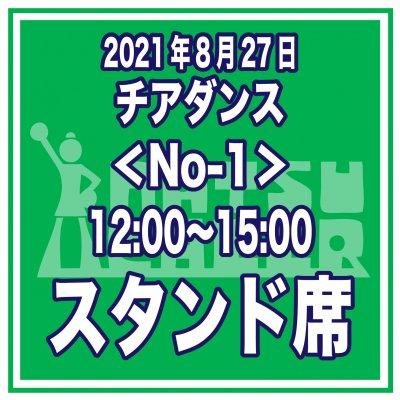 スタンド席|チアダンス<No-1>8/27 12:00〜15:00
