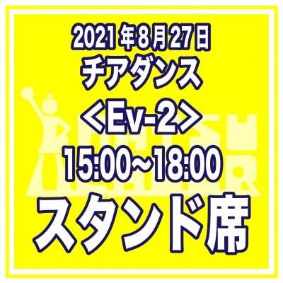 スタンド席|チアダンス<Ev-2>8/27 15:00〜18:00