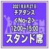 スタンド席|チアダンス<No-2>8/27 12:00〜15:00