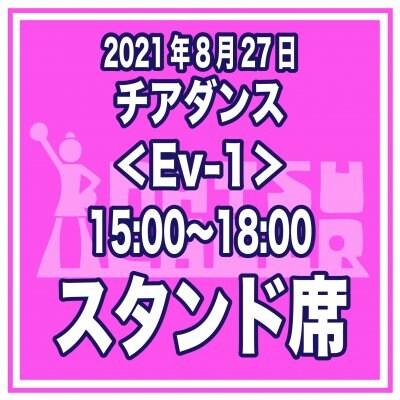 スタンド席|チアダンス<Ev-1>8/27 15:00〜18:00