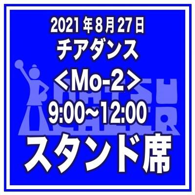 スタンド席|チアダンス<Mo-2>8/27 9:00〜12:00