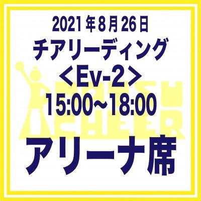 アリーナ席 チアリーディング<Ev-2>8/26 15:00〜18:00