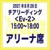 アリーナ席|チアリーディング<Ev-2>8/26 15:00〜18:00