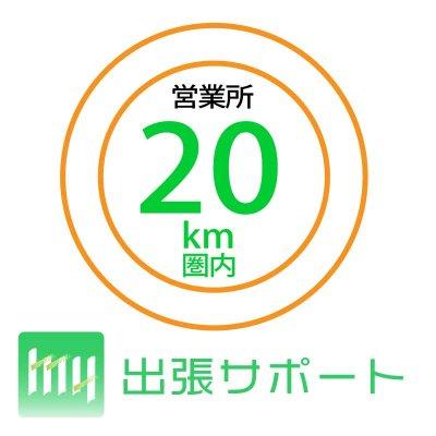 出張費:営業所20km圏内