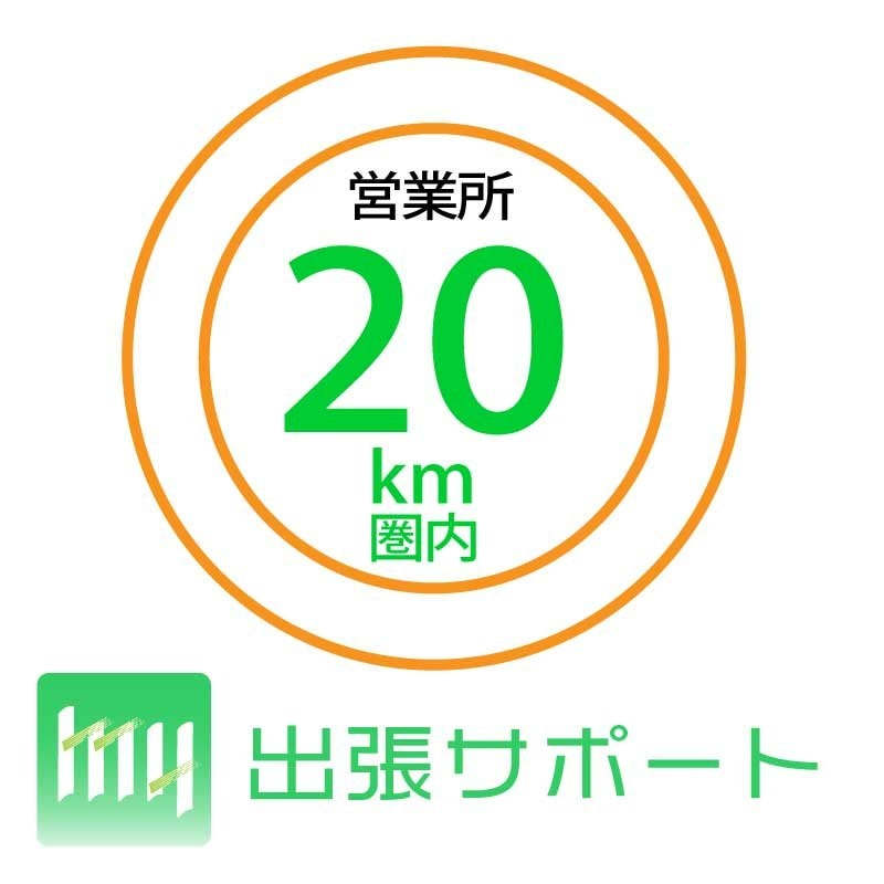 出張費:営業所20km圏内のイメージその1