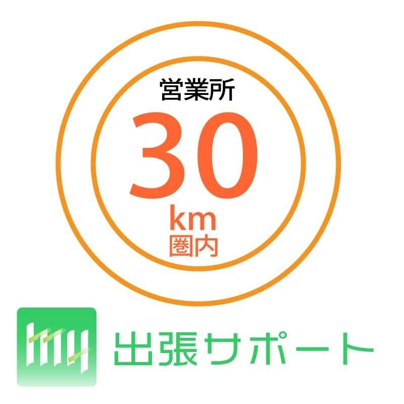 出張費:営業所30km圏内のイメージその1