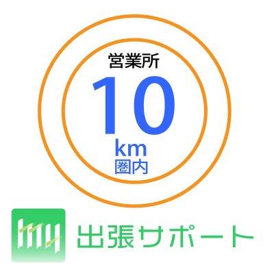 出張費:営業所10km圏内
