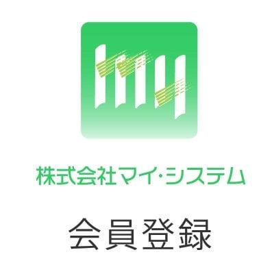 【新規】マイ・システム会員登録