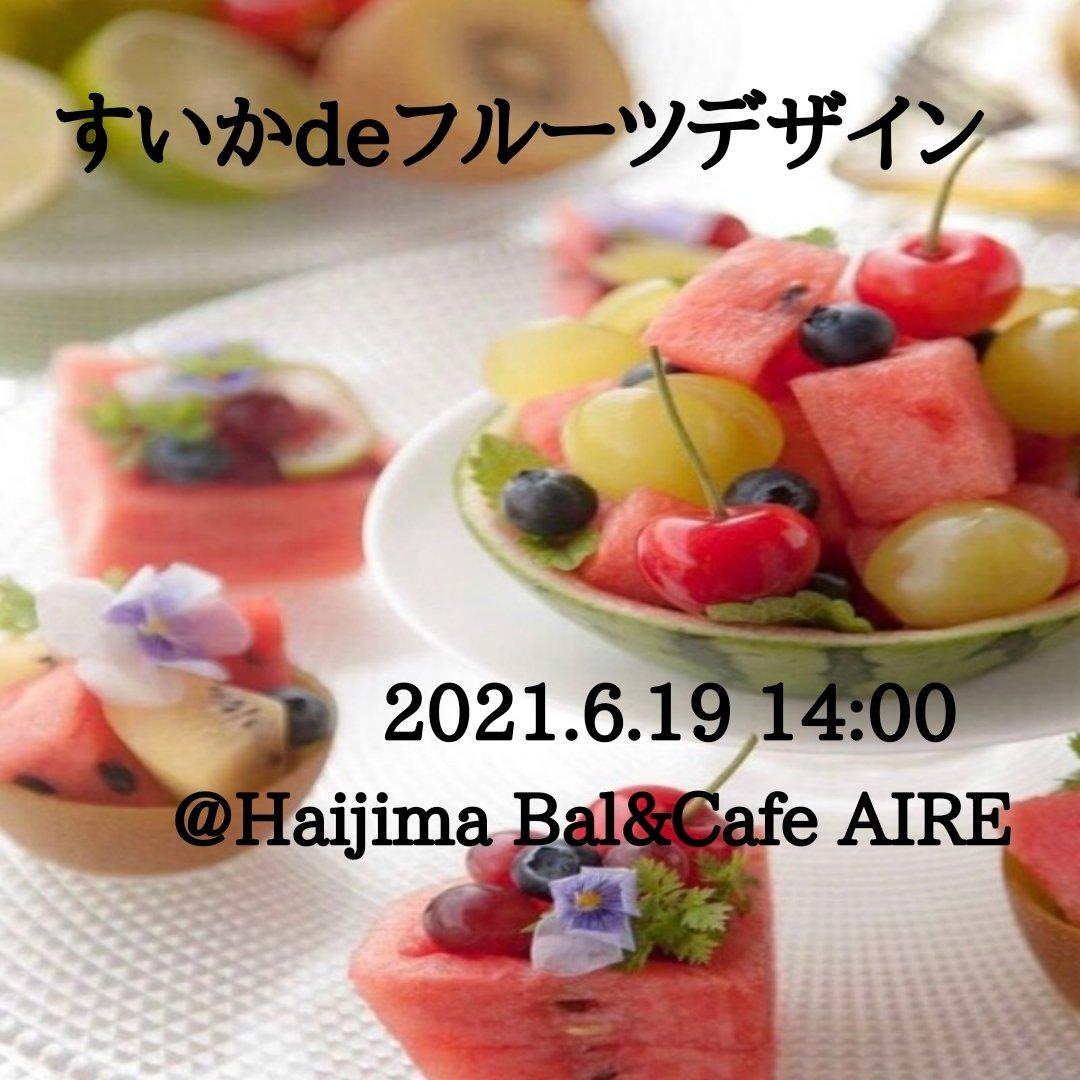 【イベント】6/19 すいかdeフルーツデザインのイメージその1