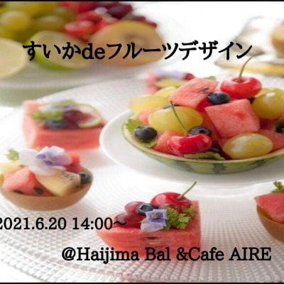 【イベント】6/20すいかdeフルーツデザイン