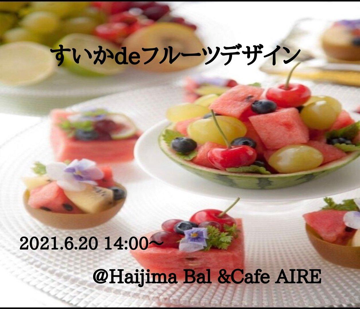 【イベント】6/20すいかdeフルーツデザインのイメージその1
