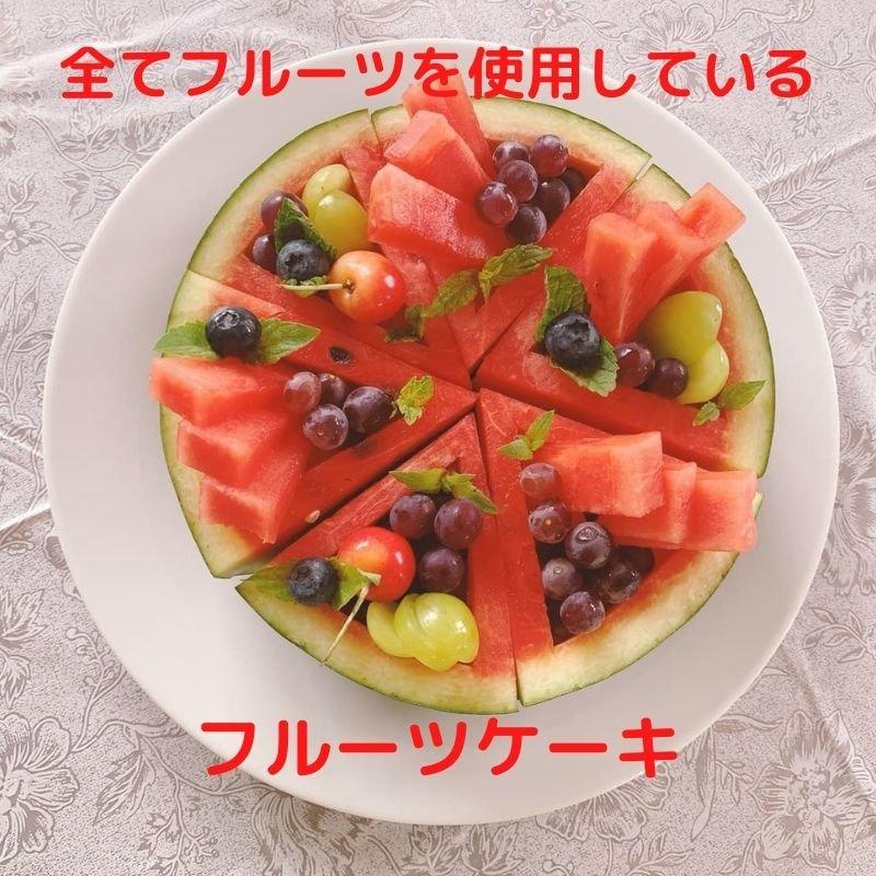 【店頭受渡】全てフルーツを使用しているフルーツケーキのイメージその1