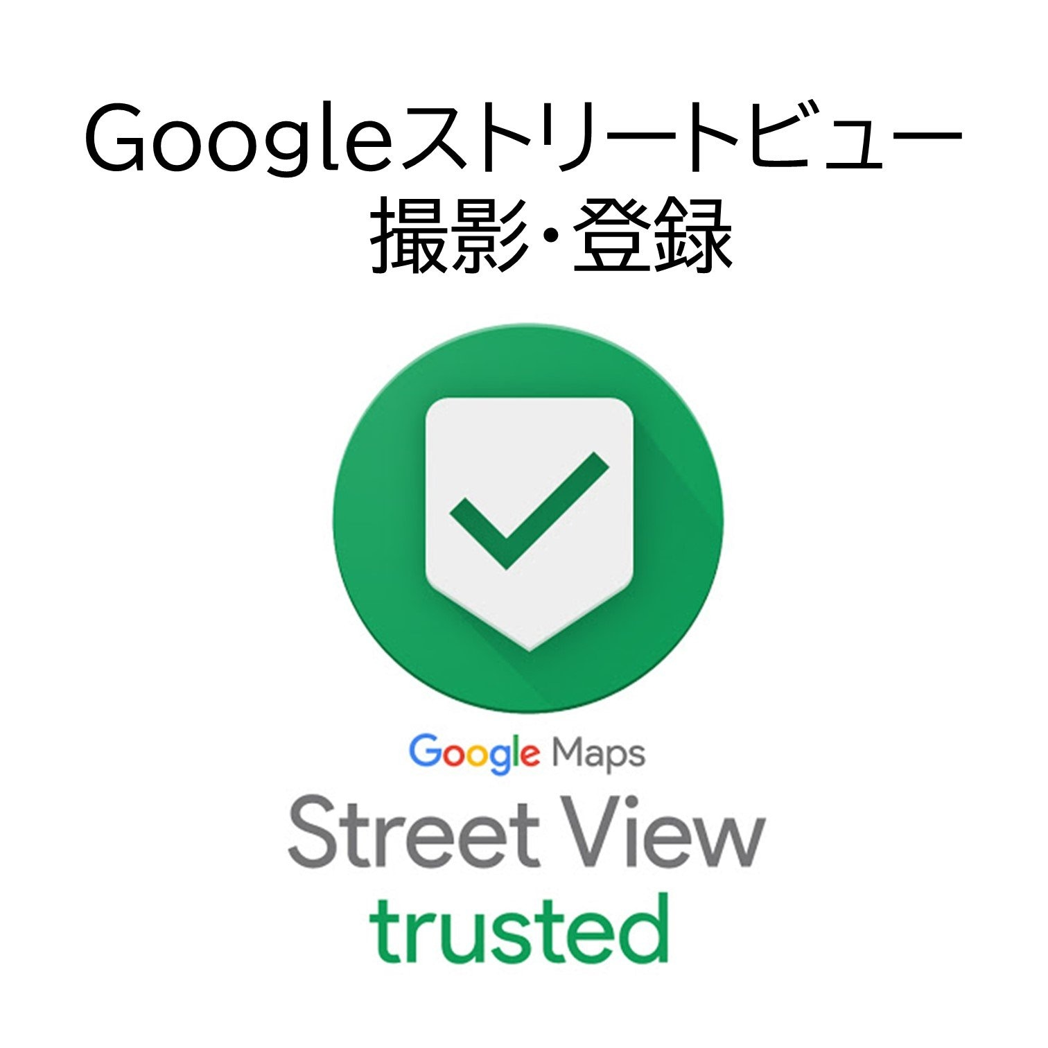 Googleストリートビューでお店をPR!のイメージその1