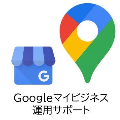 Googleマイビジネス運用サポート