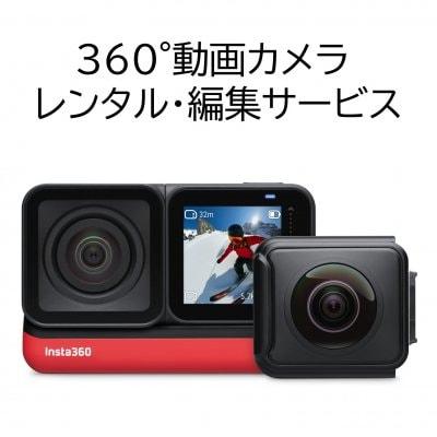 360°動画カメラ レンタル&編集サービス(2泊3日コース)