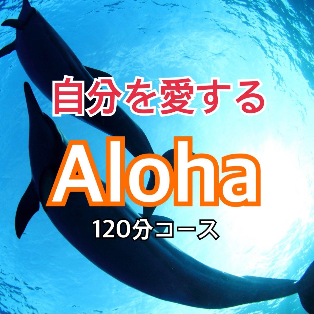 自分を愛するAloha(アロハ)コース¥21,600(120分)のイメージその1