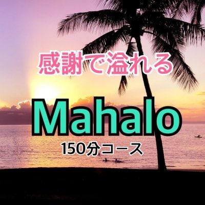 感謝で溢れるMahalo(マハロ)コース¥24,000(150分)