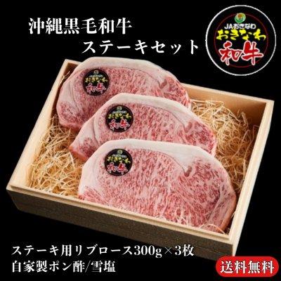 おきなわ黒毛和牛ステーキセット(自家製ポン酢・雪塩付き)300グラム×3〈3人前〉