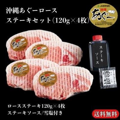沖縄あぐーロースステーキセット(自家製ステーキソース・雪塩付き)120グラム×4〈3~4人前〉