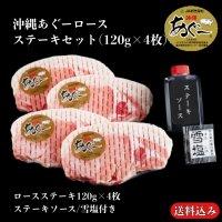 ロースステーキセット(自家製ステーキソース・雪塩付き)/沖縄あぐー/120グラム×4/3~4人前/送料込み/ギフト対応無料