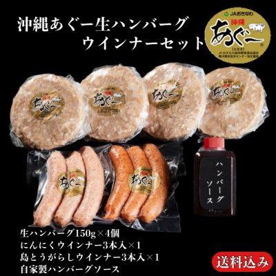 沖縄生ハンバーグ/ウィンナーセット(自家製ハンバーグソース付き)〈3〜4人前〉