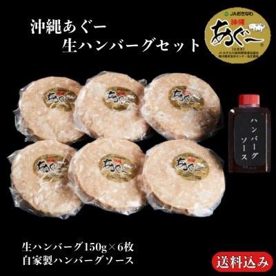 沖縄あぐー生ハンバーグセット(自家製ハンバーグソース付き)150グラム×6...