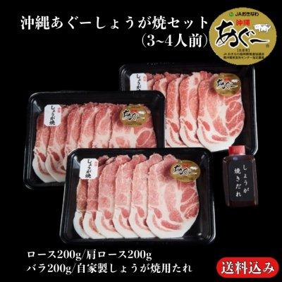 沖縄あぐーしょうが焼セット(自家製しょうが焼用たれ付き)3~4人前/送料...