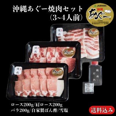 沖縄あぐー焼肉セット(自家製ポン酢・雪塩付き)3~4人前/送料込み/ギフト...