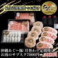 お肉のサブスク【5000円】上質な沖縄あぐー800g(4~5人前)全国送料無料/ギフトも対応可