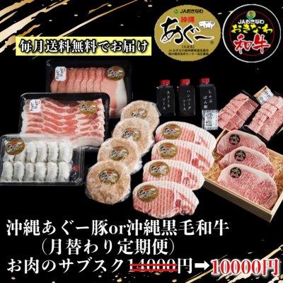 お肉のサブスク【1万円】上質な沖縄あぐー豚1600g(10人前)orおきなわ黒...