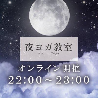 夜ヨガZoom教室/6月18日(金)22:00〜23:00