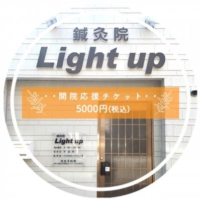 開院お祝い応援チケット:5000円(税込)|鍼灸院Light up