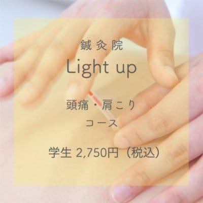学生専用 | 頭痛肩こりコース 長崎市矢上町鍼灸院Light up
