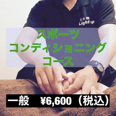 一般|スポーツコンディショニングコース 長崎市矢上町鍼灸院Light up