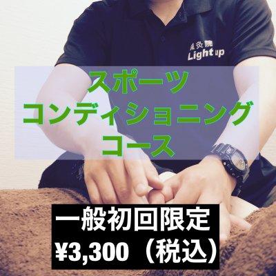 ※初回限定 7月末まで!! 一般|スポーツコンディショニングコース 長崎市矢上町鍼灸院Light up