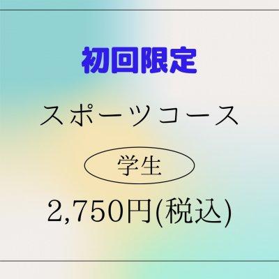 【初回限定】学生専用 スポーツコンディショニングコース