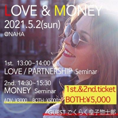 《1st.&2nd.》13:00〜15:30/2021.05.02(sun)『LOVE & MONEY セミナー』BOTHチケット