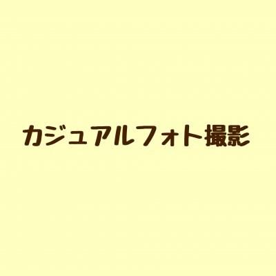 カジュアルフォト撮影(家族・ベビー・キッズ・日常の一コマ)