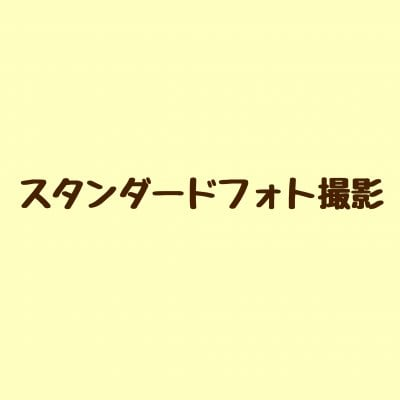 スタンダードフォト撮影(家族・マタニティ・ベビー・キッズ・日常の一コマ)