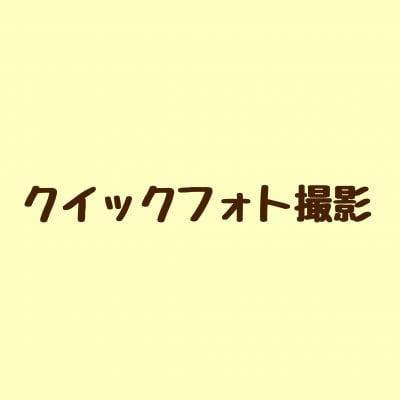 クイックフォト撮影(家族・ベビー・キッズ・日常の一コマ)