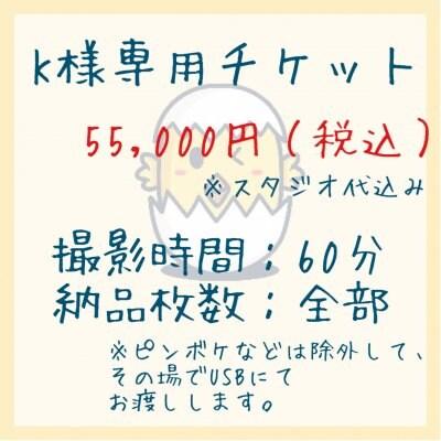 K様専用フォト撮影チケット