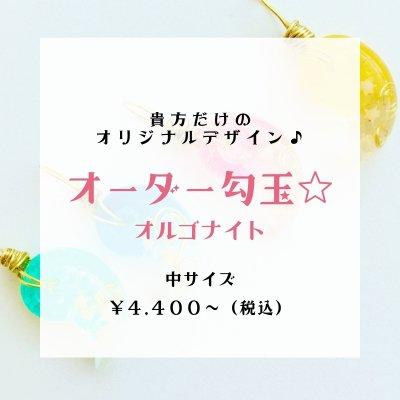 オーダー勾玉オルゴナイト(中サイズ)