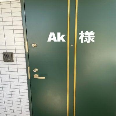 Ak様専用家賃